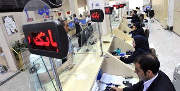 شعب بانکهای خوزستان فردا تعطیل هستند
