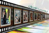 بیش از ۵۰ فیلم در تعطیلات آخر هفته روی آنتن صداوسیما