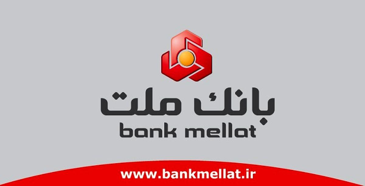 نظرسنجی از مشتریان برای ارتقای کیفیت سایت اینترنتی بانک ملت