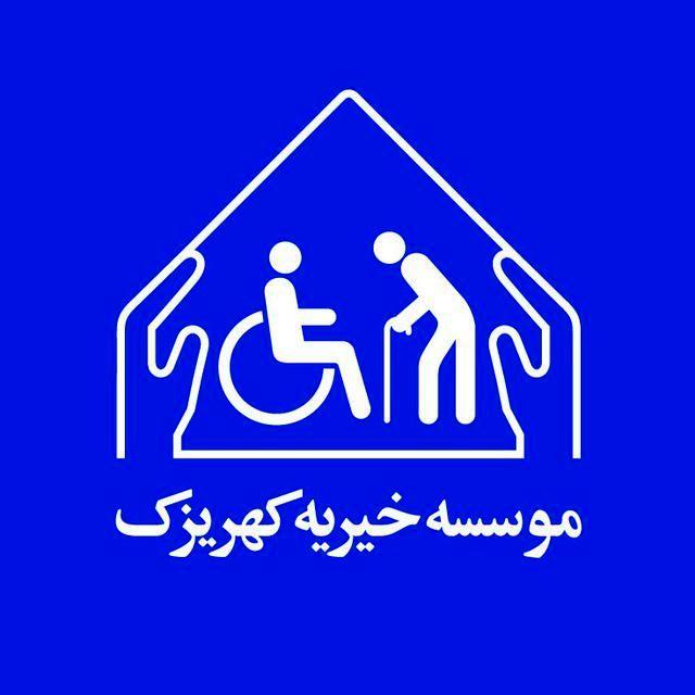 مدیریت سرمایه گذاری کوثر بهمن