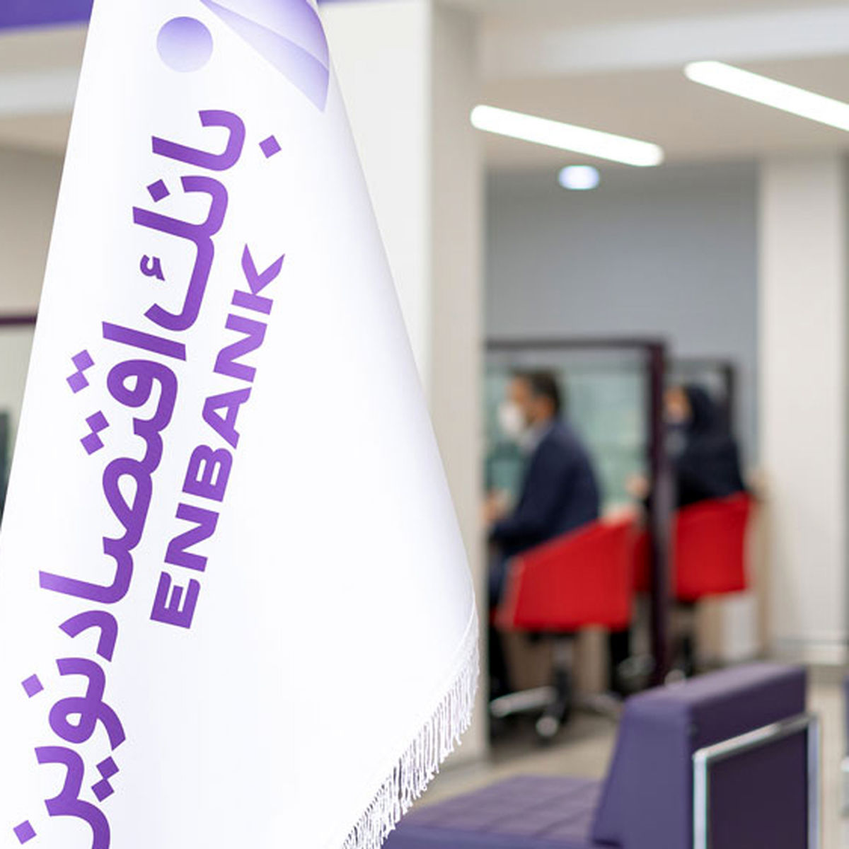 اعلام شعب کشیک بانک اقتصادنوین در استان های تهران و البرز