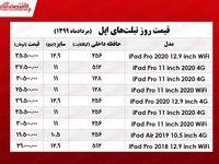 تبلت اپل چند؟ +جدول