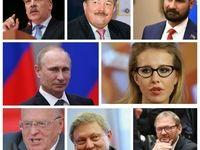 ۷رقیب پوتین در انتخابات را بهتر بشناسید!