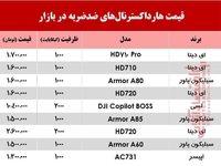 قیمت روز هارد اکسترنالهای ضد ضربه در بازار +جدول