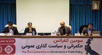 سومین کنفرانس حکمرانی و سیاستگذاری عمومی +تصاویر