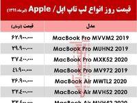 قیمت روز انواع لپتاپ اپل در بازار +جدول