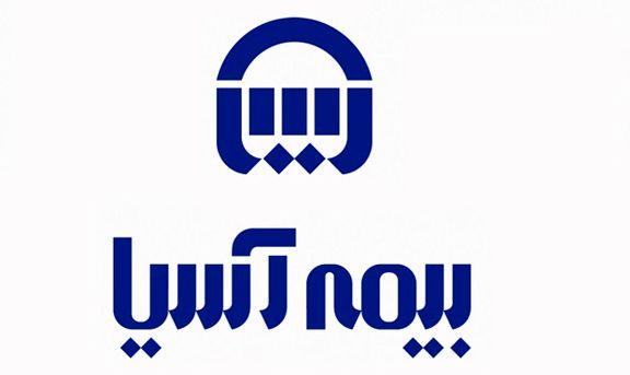 تولید 34.599میلیارد ریال حق بیمه در شرکت بیمه آسیا