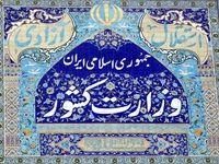 تکذیب دخالت وزارت کشور در تعیین محل اقامت تبعیدیها
