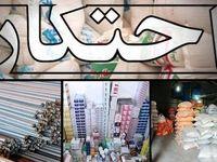 توزیع تعدادی از کالاهای احتکار شده در تهران با نرخ مصوب