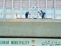 تغییر چندباره در فرآیند انتخاب شهردار تهران
