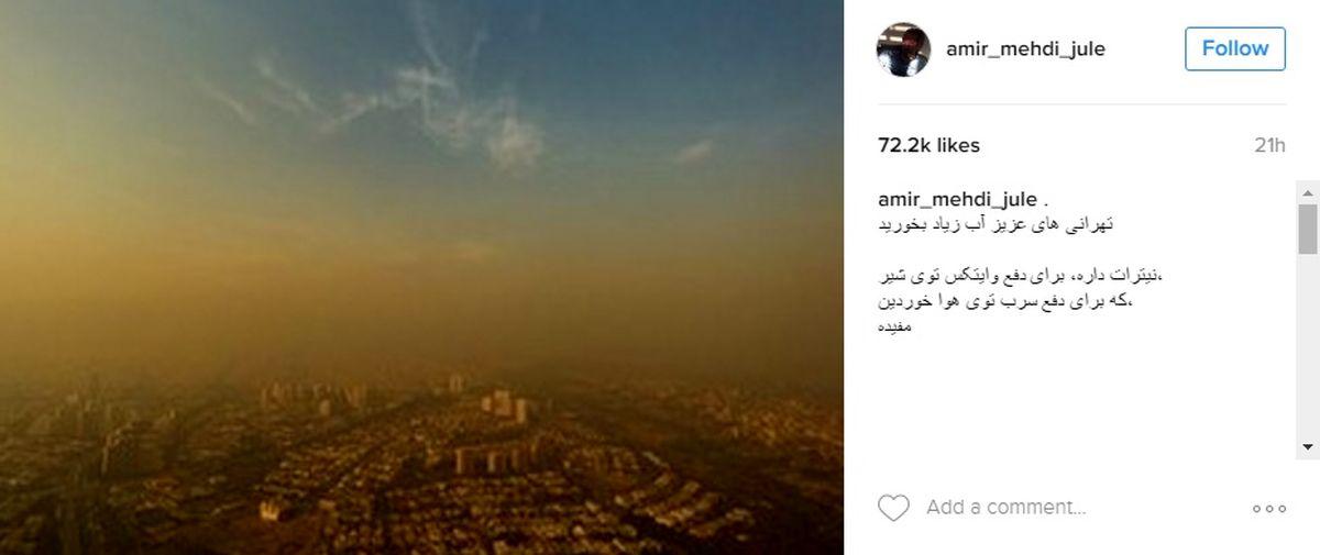 شوخی اینستاگرامی یک بازیگر با آلودگی هوا +عکس