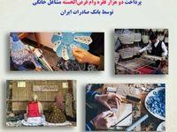 پرداخت دو هزار فقره وام قرضالحسنه مشاغل خانگی توسط بانک صادرات ایران