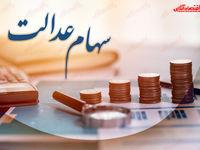 زمان اعطای کارت اعتباری سهام عدالت مشخص شد