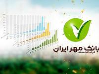 کارنامه درخشان عملکرد یک ساله بانک قرضالحسنه مهر ایران