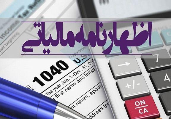 مهلت ارسال اظهارنامه مالیات بر ارزش افزوده تمدید شد