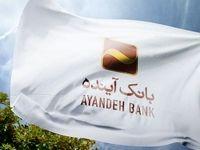 تمدید عضویت بانک آینده در انجمن بانکداران آسیا و اقیانوسیه