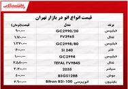 قیمت پرفروشترین انواع اتو در بازار تهران؟ +جدول