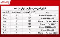 قیمت موبایل «اپل» +جدول