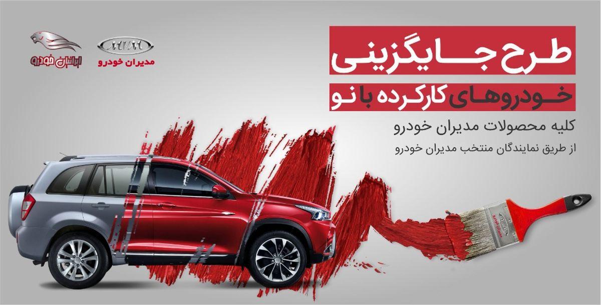 طرح خاص و ویژه در بازار خودرو کشور