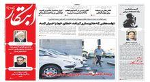 صفحه اول روزنامه های امروز (۱۴۰۰/۰۸/۰۳ )