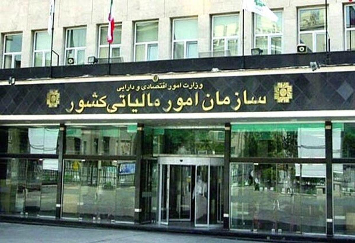 موعد ارائه اظهارنامه مالیاتی اشخاص حقیقی تعیین شد