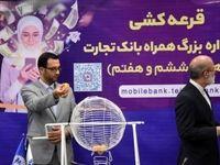 اسامی برندگان دو هفته آخر جشنواره همراه بانک تجارت اعلام شد
