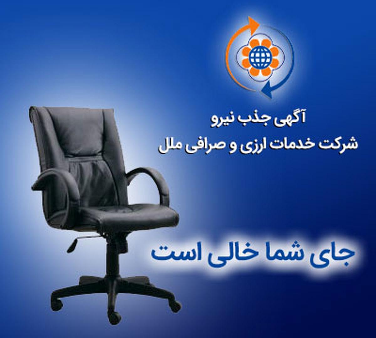 آگهی استخدام تحصیلدار شرکت خدمات ارزی و صرافی ملل