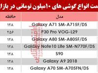 کدام موبایلها زیر 10میلیون تومان است؟ +جدول