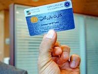 ۱۵۸۰ فقره؛ کارت بازرگانی تعلیق شده
