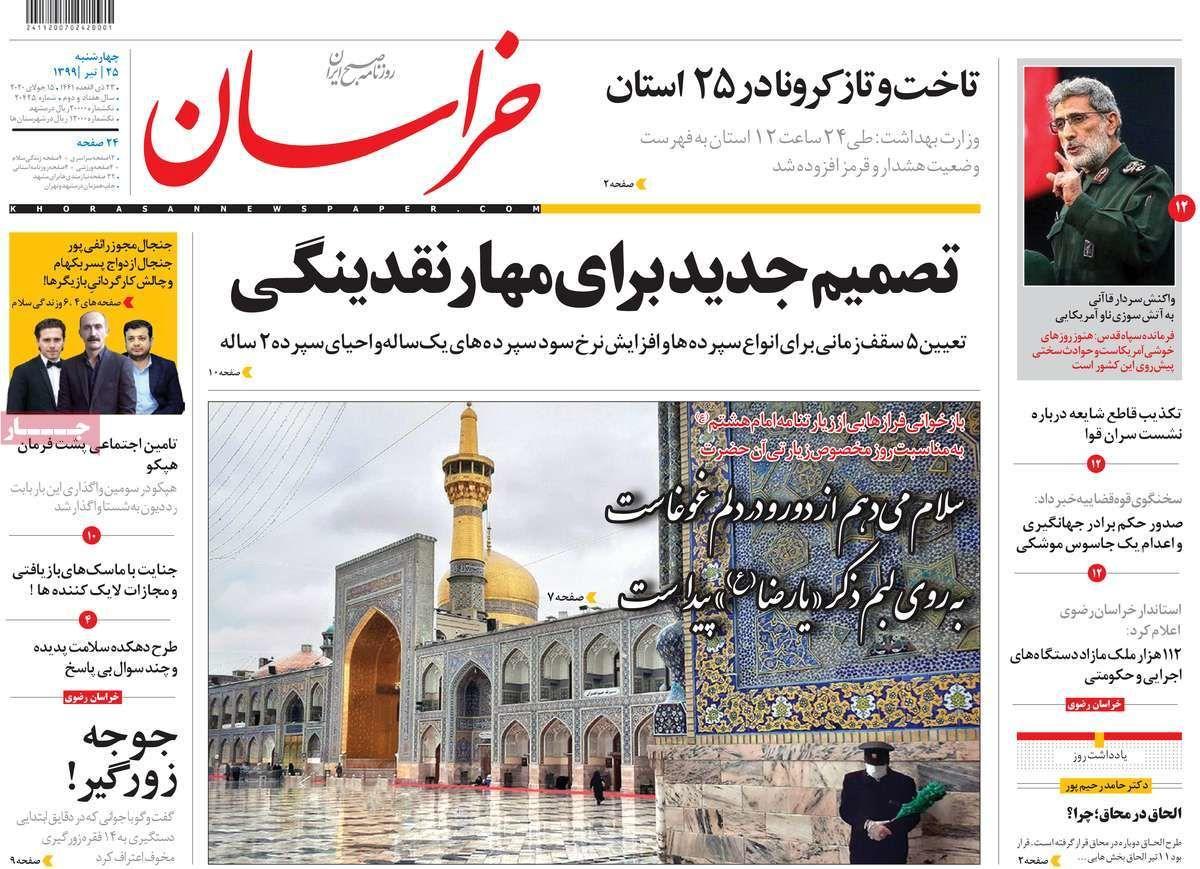 مهمترین عناوین روزنامههای صبح کشور