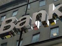 بانکهای چند100 ساله جهان را بشناسید