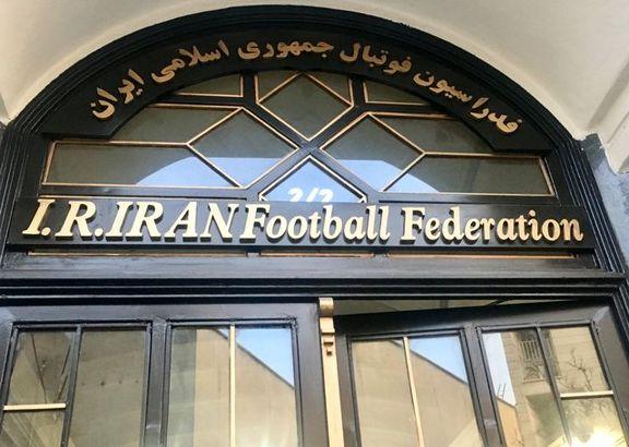 دو کاندیدا از انتخابات فدراسیون فوتبال کنار کشیدند