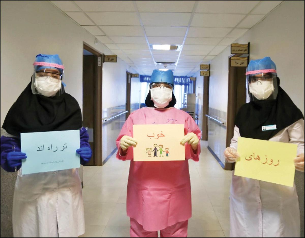 حضور طاقت فرسای پرستاران در بیمارستانهای کرونا زده