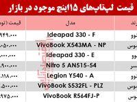 قیمت لپ تاپهای 15اینچ در بازار؟ +جدول