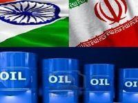 شرکتهای هندی به خرید نفت ایران ادامه می دهند/ بازگشت مبهم پالایشگران ژاپنی