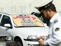 ترخیص خودروهای توقیفی توسط پلیس +۱۰