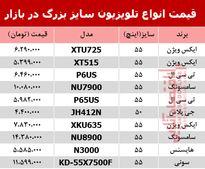 قیمت انواع تلویزیون 55اینچ و بزرگتر دربازار؟ +جدول