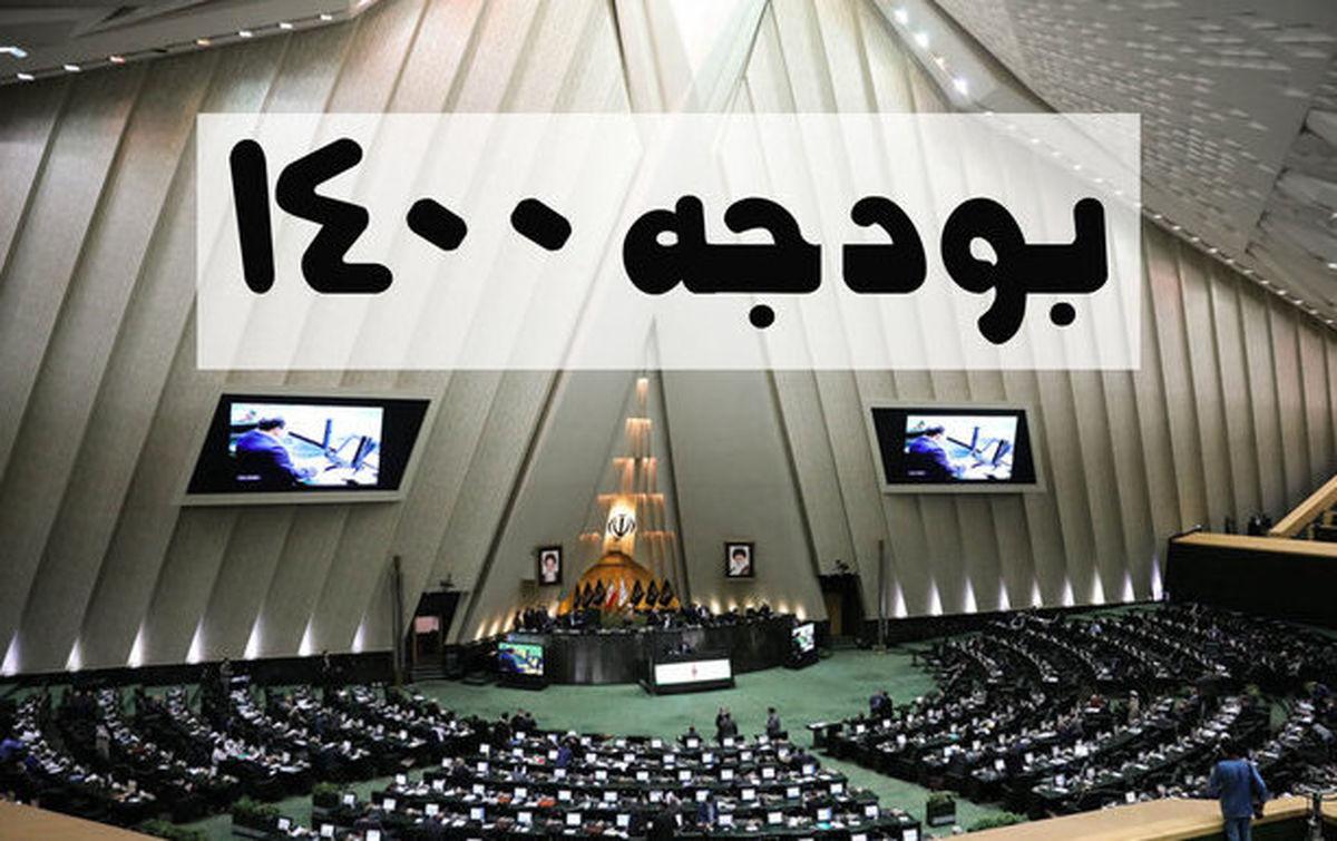 موافقان و مخالفان لایحه بودجه ۱۴۰۰ چه گفتند؟