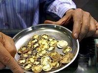 قیمت سکه و طلا در بازار آزاد