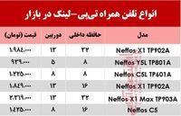 قیمت انواع موبایلهای تیپی-لینک +جدول