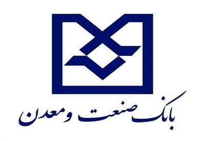 بانک صنعت و معدن اصلی ترین تأمین کننده منابع مالی بخش صنعت و معدن کشور است