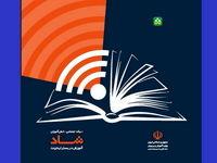 درخواست وزارت آموزش و پرورش از والدین دانش آموزان