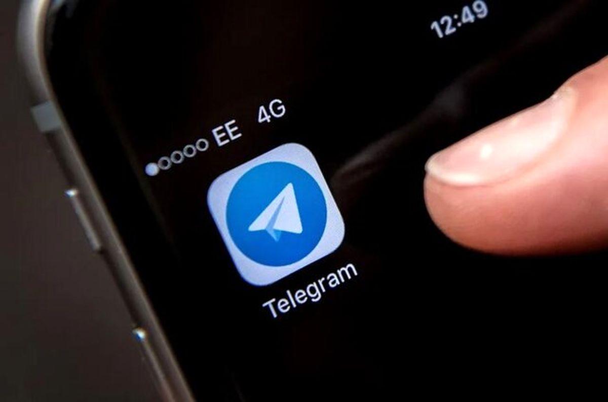 اضافه شدن یک کاربری جدید به تلگرام