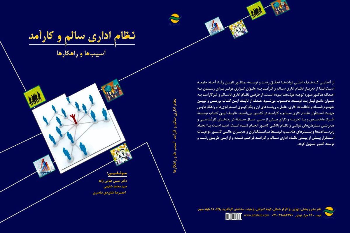 معرفی کتاب نظام اداری سالم و کارآمد، آسیبها و راهکارها