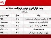 قیمت انواع تویوتا در بازار تهران +جدول