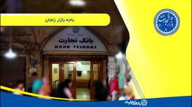 حمایت بانک تجارت از بازاریان زنجان