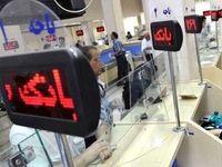 افزایش ۲۸ درصدی سپردههای بانکی