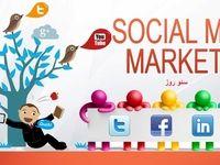 تاثیر برندسازی با بهینهسازی بازاریابی شبکههای اجتماعی