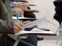 فروش سوالات امتحان نهایی در فضای مجازی +عکس