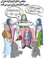 با اجازه نمایندگان مجلس...بعله! (کاریکاتور)